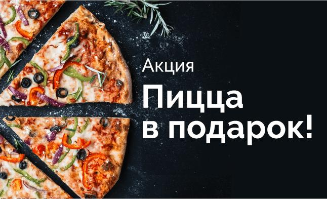 Закажи 5 пицц — получи пиццу или 2л напитка в подарок!!!