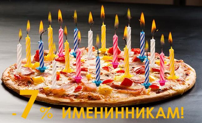 -7% — Отмечайте свой День Рождения с нами!